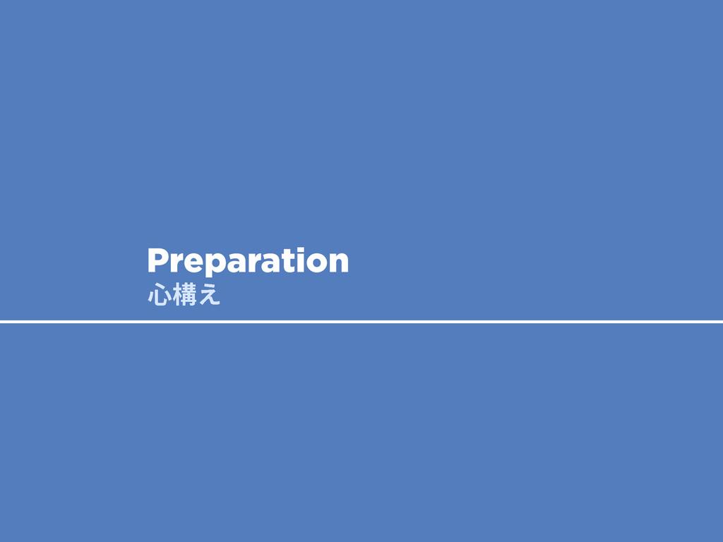 䗰圓ִ Preparation