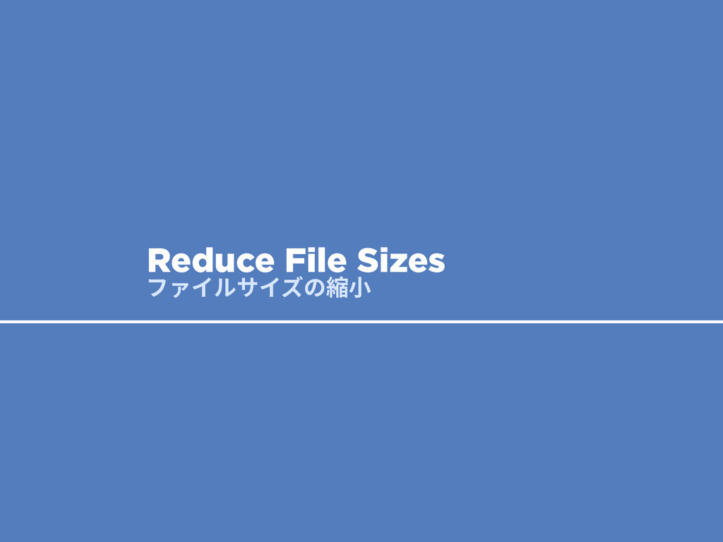 Reduce File Sizes ؿ؋؎ٕ؟؎ؤך簭㼭