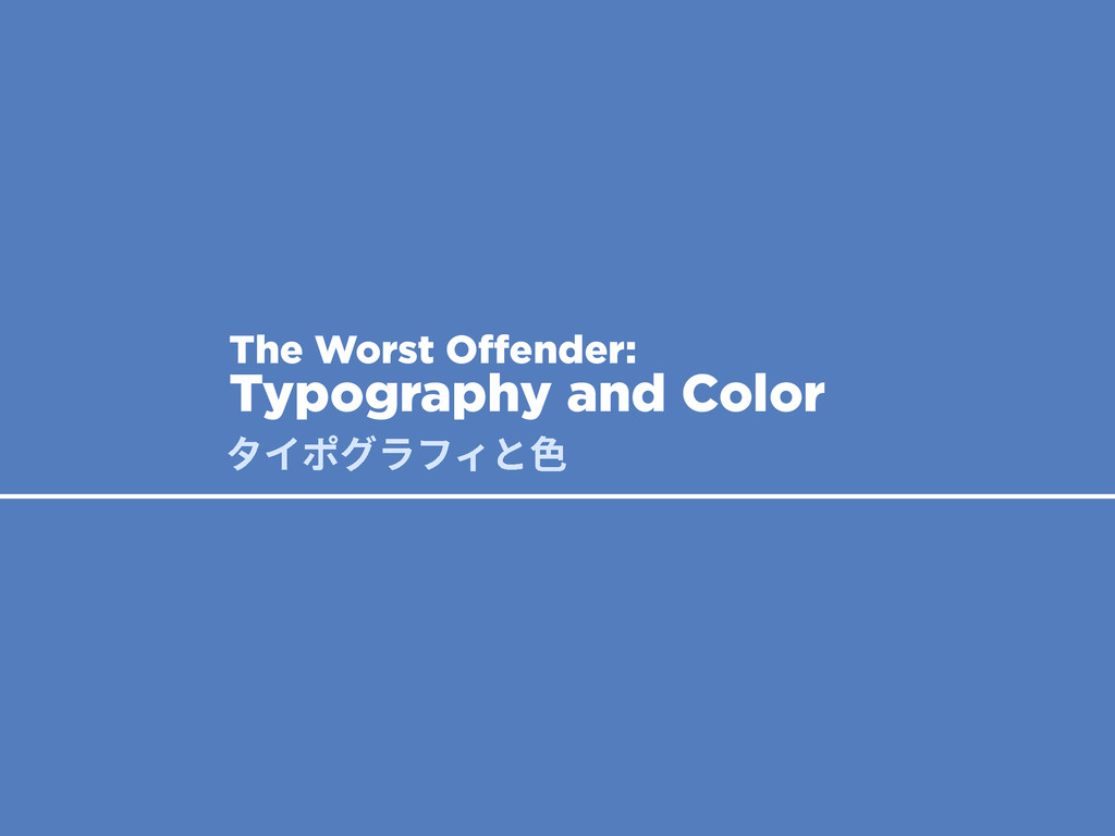 ة؎هؚٓؿ؍ה葿 The Worst Offender: Typography and Col...