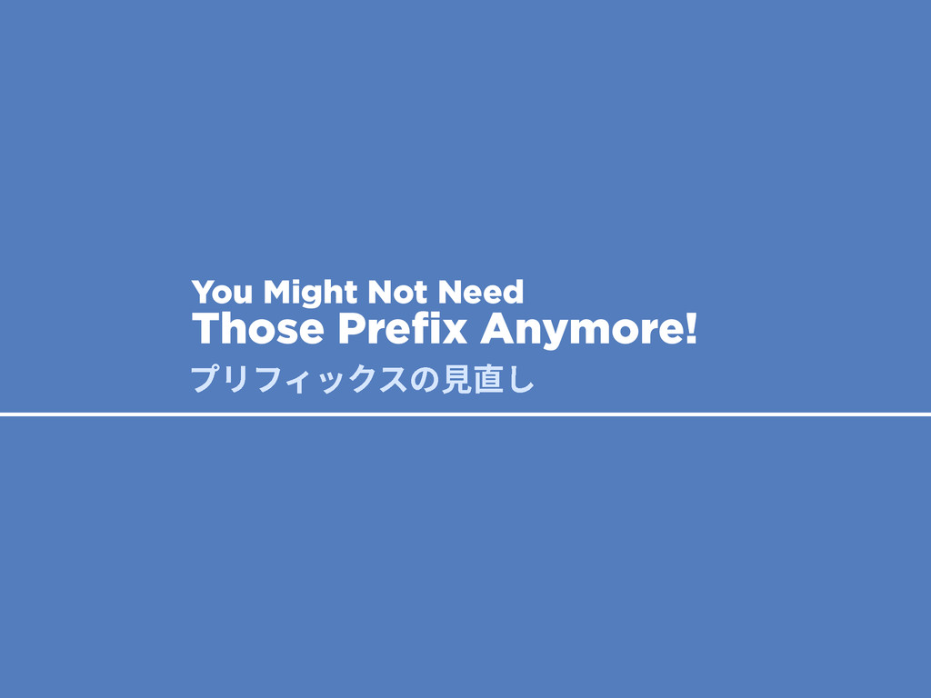 فٔؿ؍حؙأך鋅湫׃ You Might Not Need Those Prefix Anym...