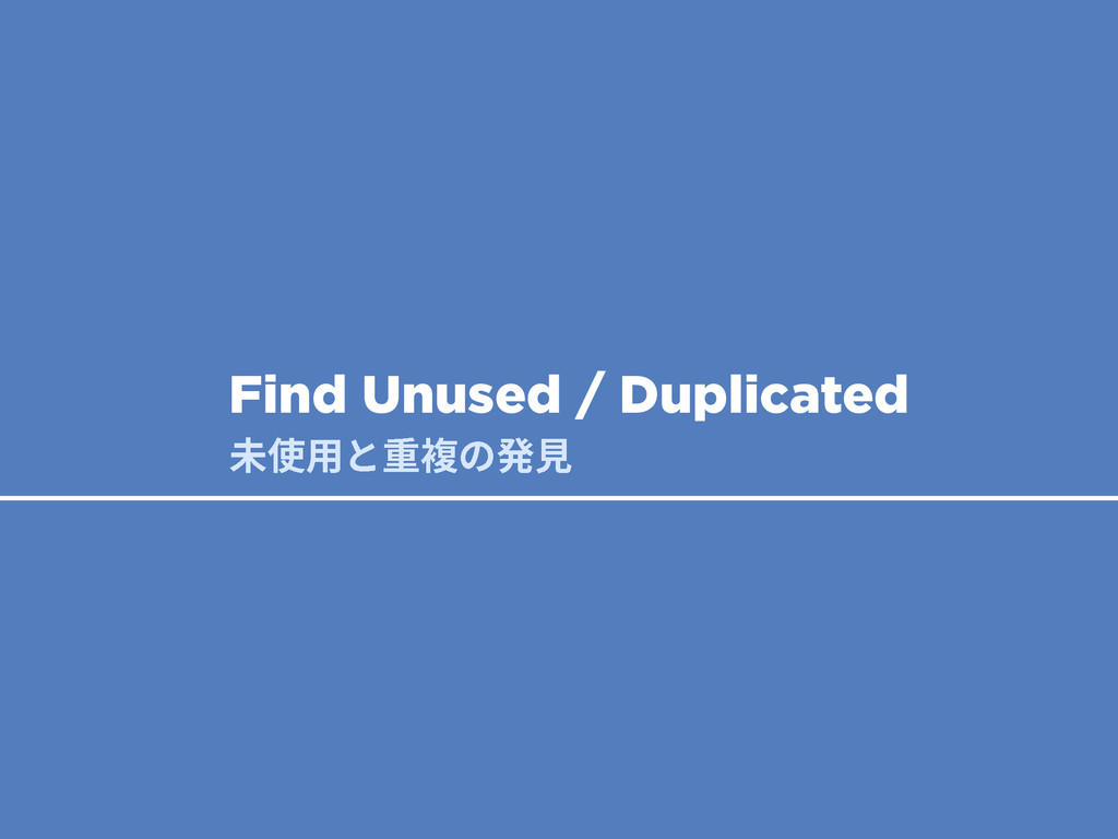 劢⢪欽הꅾ醱ך涪鋅 Find Unused / Duplicated