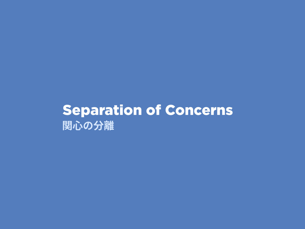 Separation of Concerns ꟼ䗰ךⴓꨄ