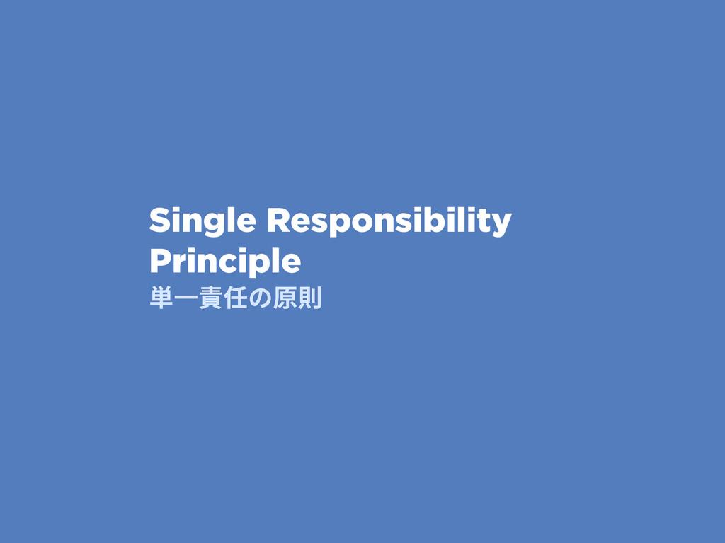 Single Responsibility Principle ⽃♧顑⟣ך⾱