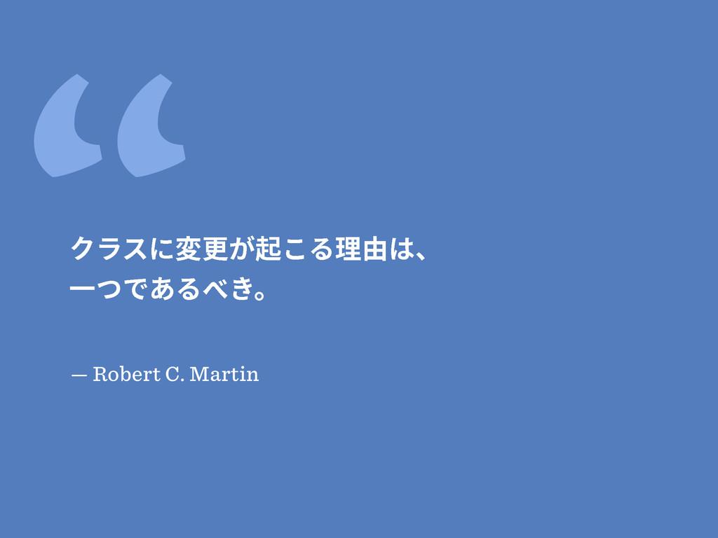 """ — Robert C. Martin ؙٓأח㢌刿ָ饯ֿ椚歋כծ ♧אד֮ץֹկ"