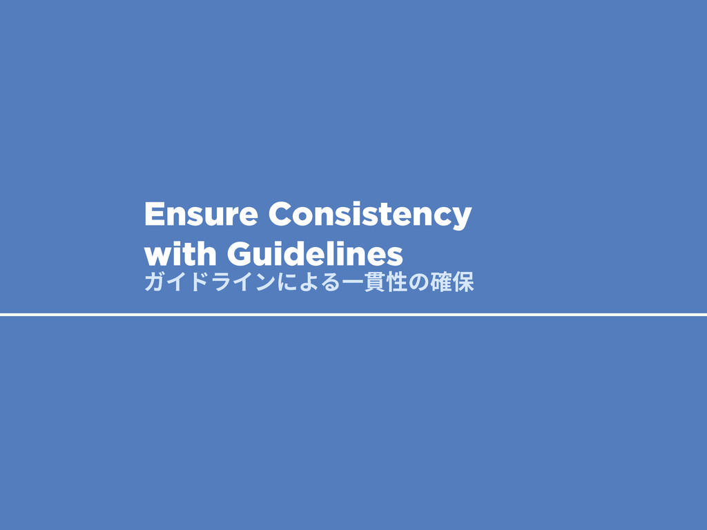 Ensure Consistency with Guidelines ؖ؎سٓ؎ٝח״׷♧顐䚍...