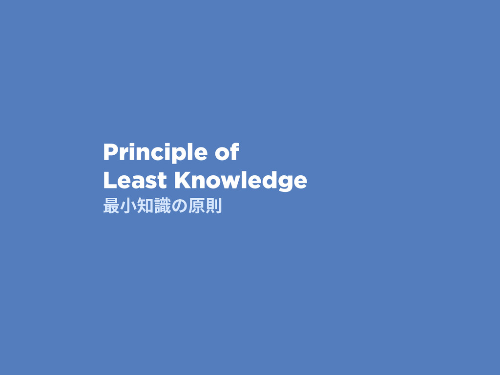 Principle of Least Knowledge 剑㼭濼陎ך⾱⵱