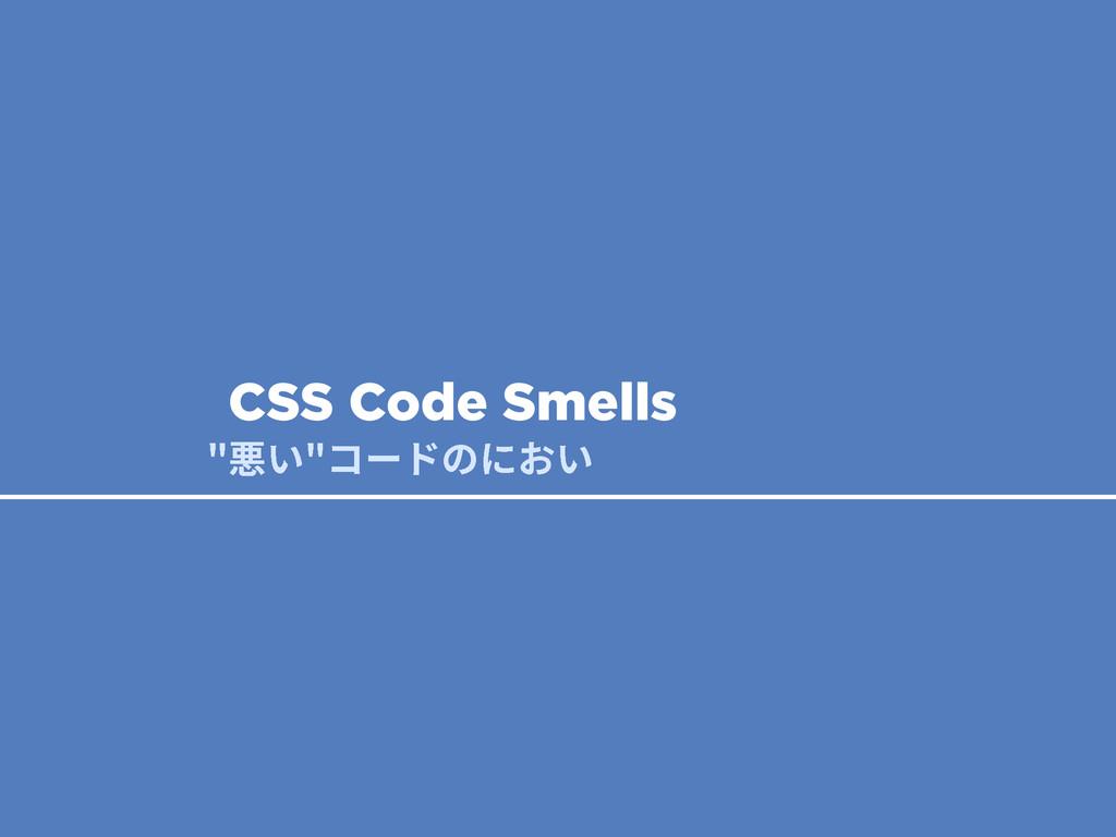 CSS Code Smells 䝤ְ٦سךחְֶ