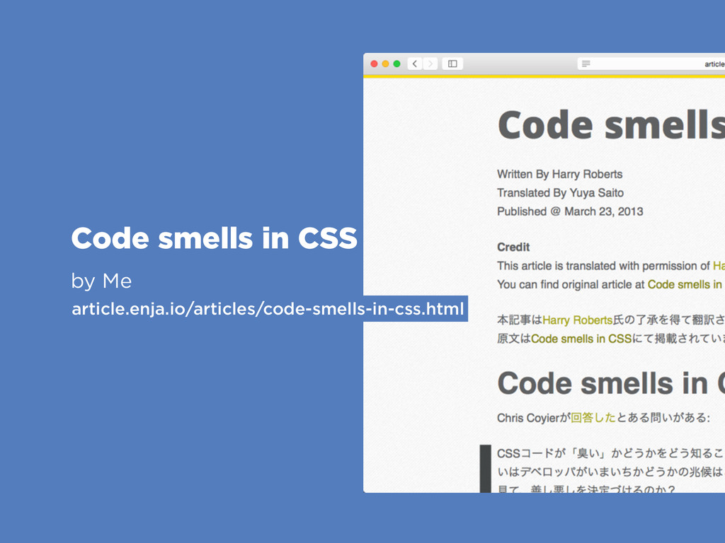 Code smells in CSS by Me article.enja.io/articl...