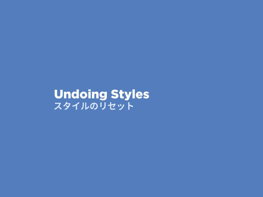 Undoing Styles أة؎ٕךٔإحز