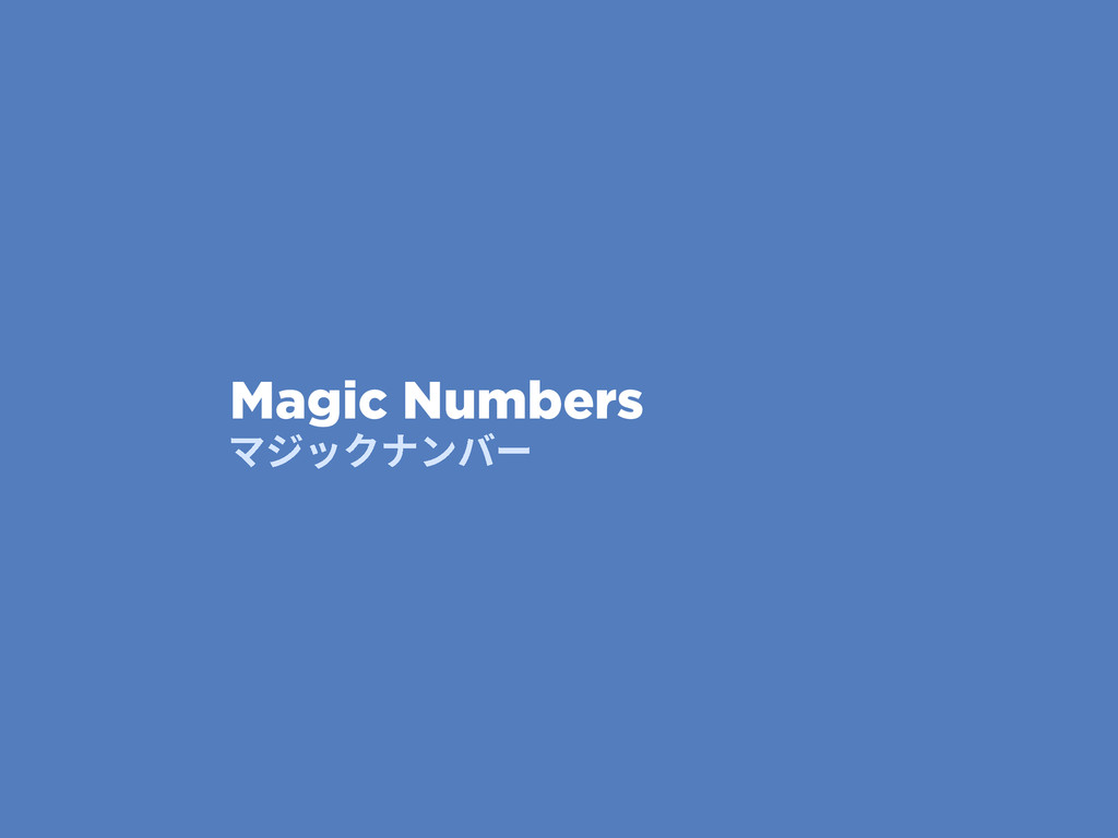 Magic Numbers وآحؙشٝغ٦