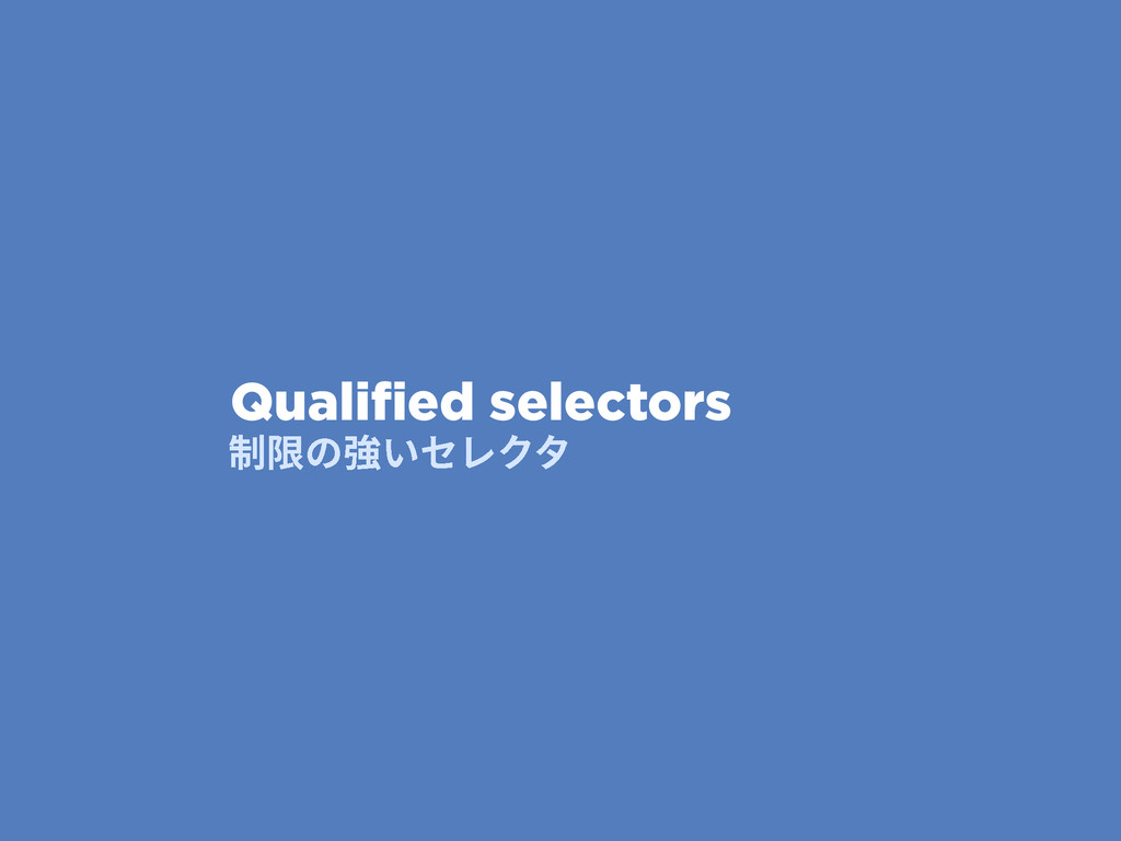 Qualified selectors ⵖꣲך䓼ְإؙٖة