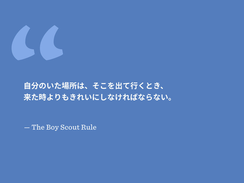 """ — The Boy Scout Rule 荈ⴓךְ׋㜥䨽כծ׉ֿ׾⳿ג遤ֻהֹծ 勻׋儗..."