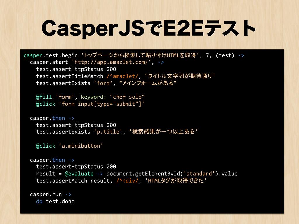 $BTQFS+4Ͱ&&ςετ casper.test.begin 'トップページから...