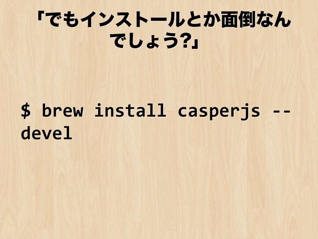 ʮͰΠϯετʔϧͱ͔໘ͳΜ Ͱ͠ΐ͏ ʯ $ brew install ...