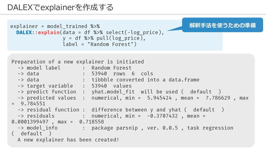 DALEXでexplainerを作成する explainer = model_trained ...
