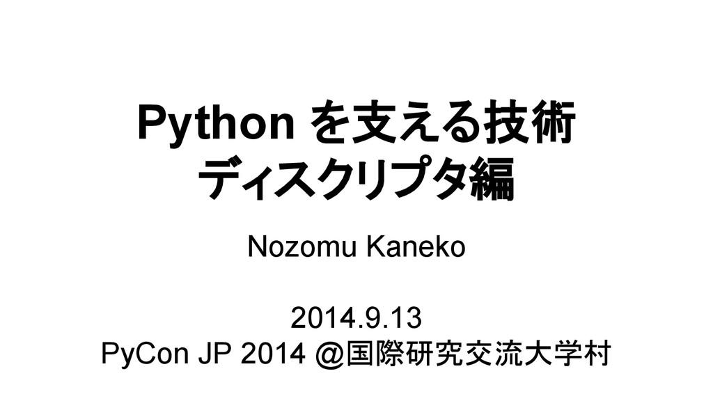 Python を支える技術 ディスクリプタ編 Nozomu Kaneko 2014.9.13 ...