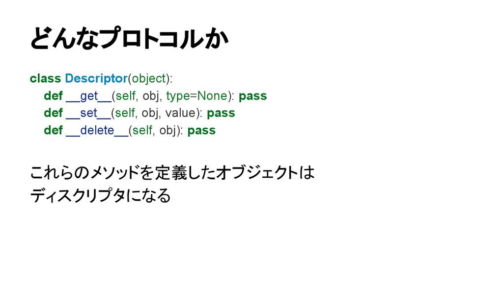 どんなプロトコルか class Descriptor(object): def __get__...