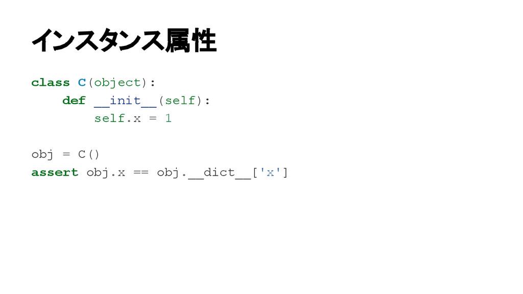 インスタンス属性 class C(object): def __init__(self): s...