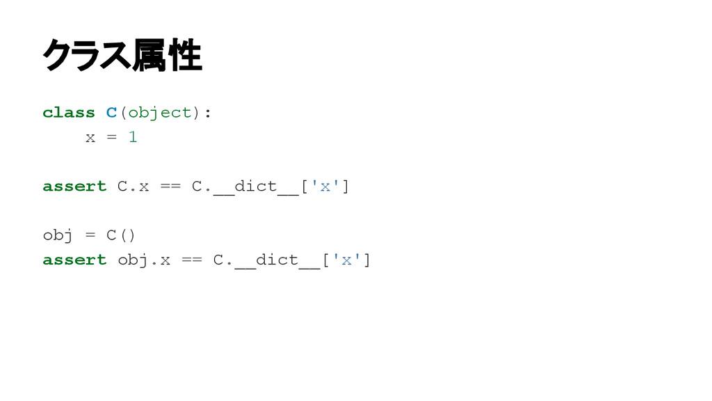クラス属性 class C(object): x = 1 assert C.x == C.__...