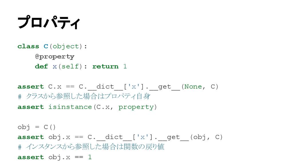 プロパティ class C(object): @property def x(self): r...