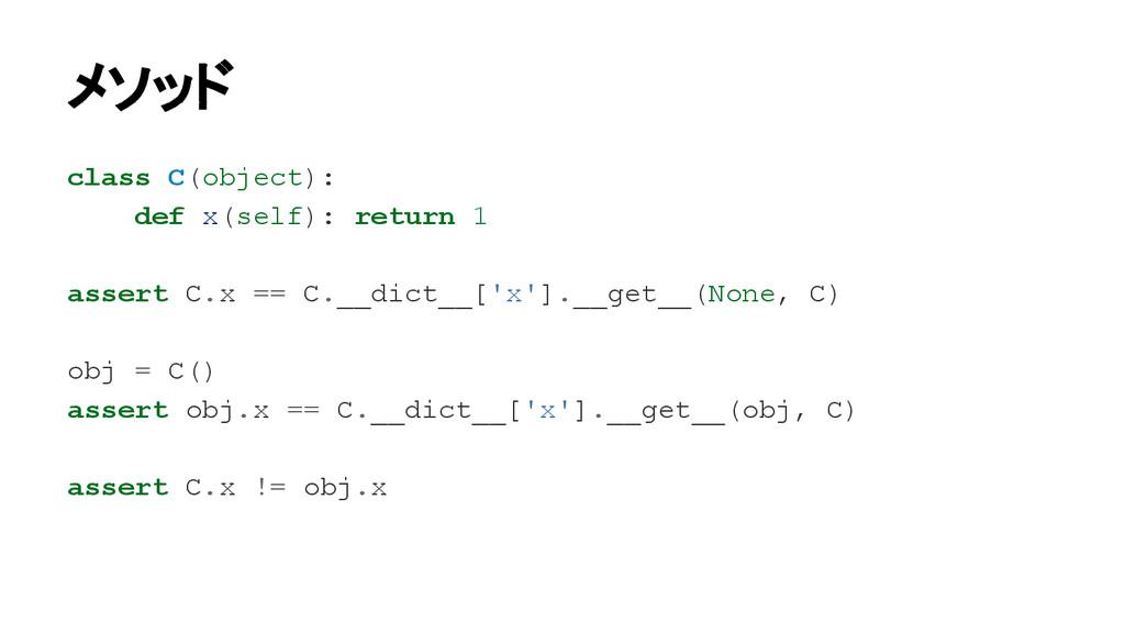 メソッド class C(object): def x(self): return 1 ass...
