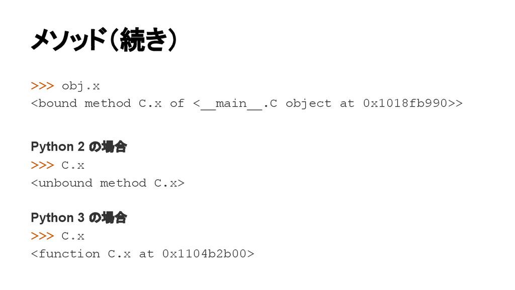 メソッド(続き) >>> obj.x <bound method C.x of <__main...