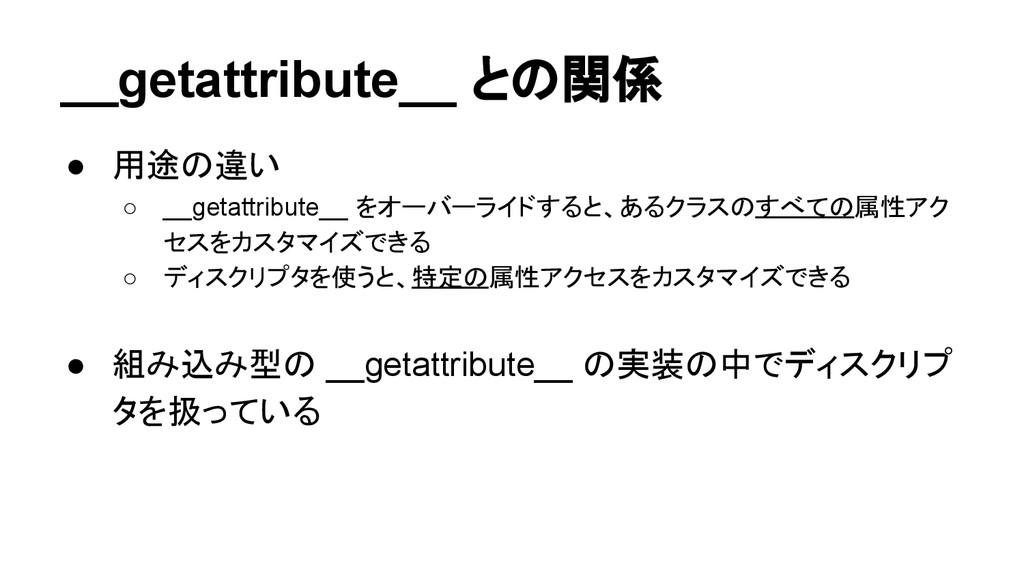 __getattribute__ との関係 ● 用途の違い ○ __getattribute_...