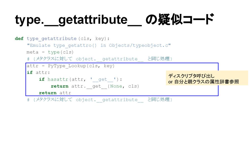 type.__getattribute__ の疑似コード def type_getattrib...
