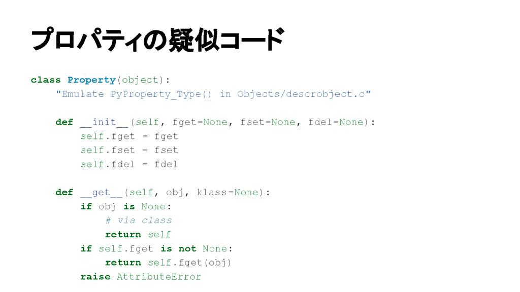 """プロパティの疑似コード class Property(object): """"Emulate Py..."""