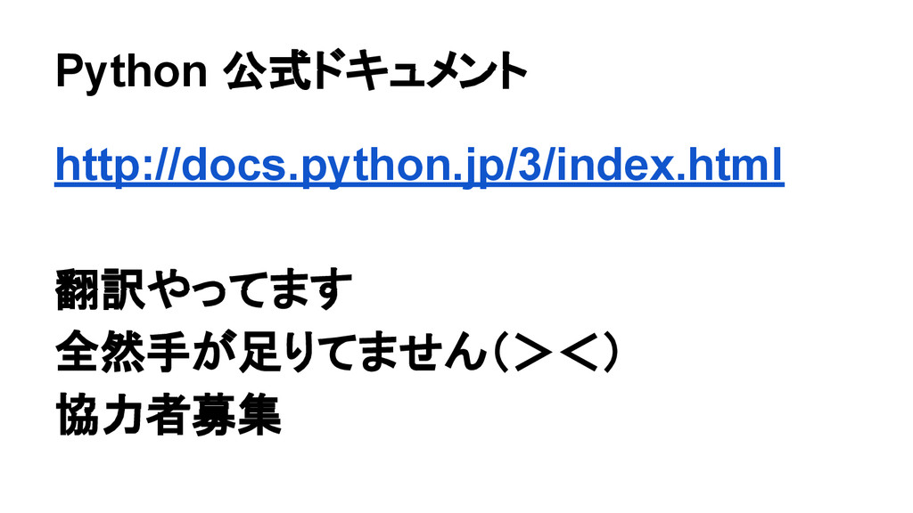 Python 公式ドキュメント http://docs.python.jp/3/index.h...