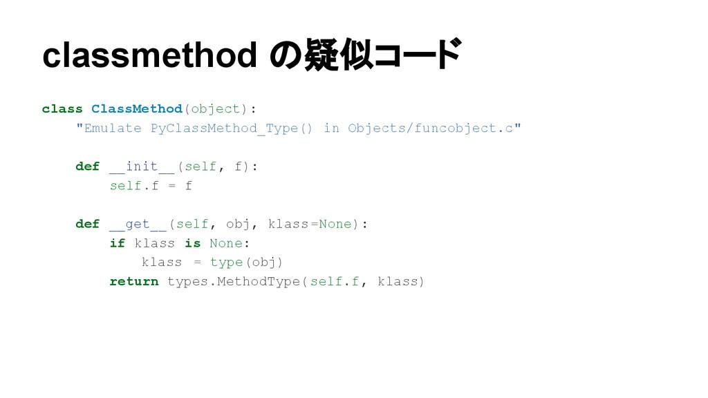 "classmethod の疑似コード class ClassMethod(object): ""..."