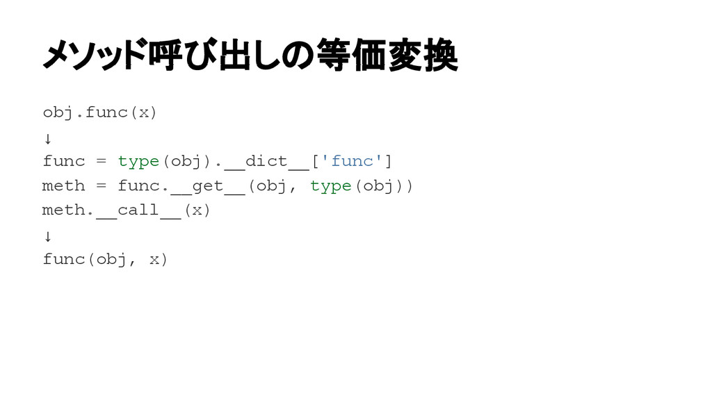 メソッド呼び出しの等価変換 obj.func(x) ↓ func = type(obj).__...