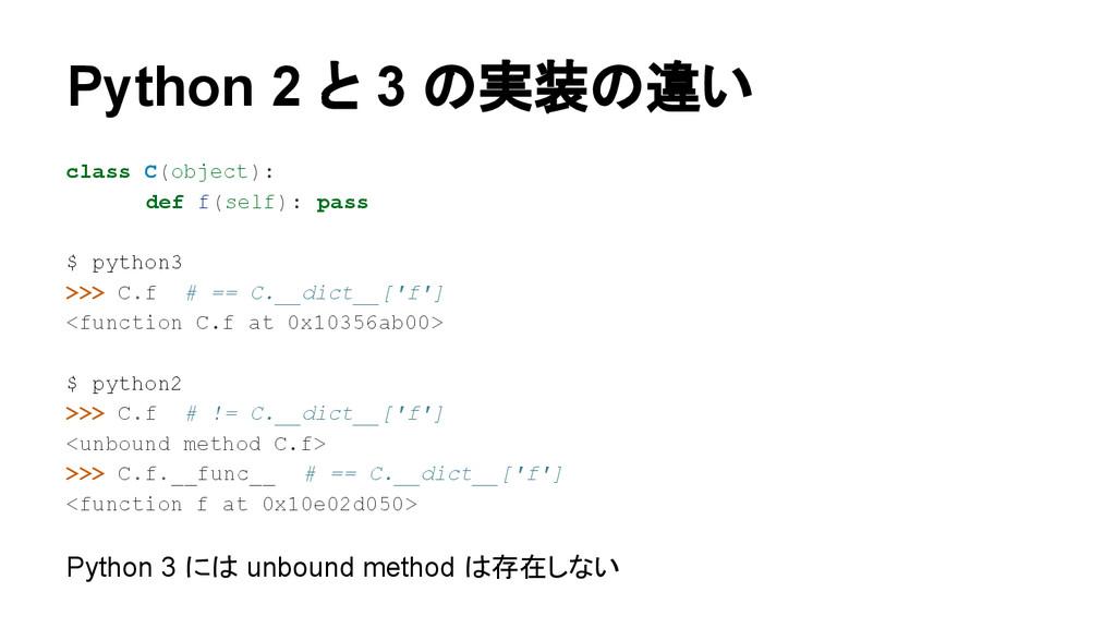 Python 2 と 3 の実装の違い class C(object): def f(self...