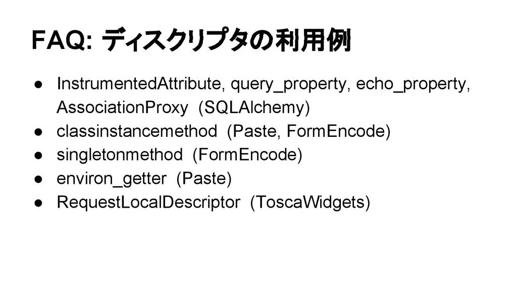 FAQ: ディスクリプタの利用例 ● InstrumentedAttribute, query...