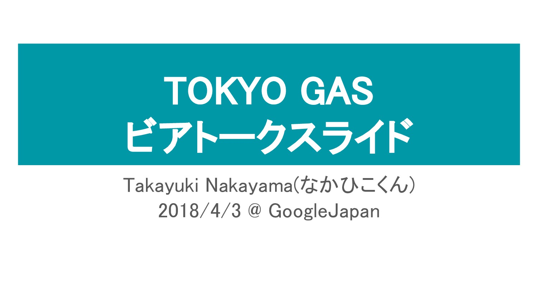TOKYO GAS ビアトークスライド Takayuki Nakayama(なかひこくん) 2...