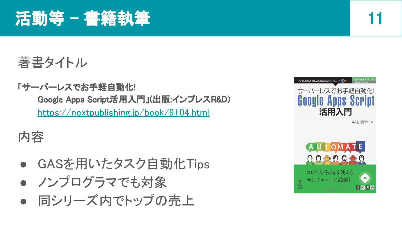 活動等 - 書籍執筆 11 著書タイトル 「サーバーレスでお手軽自動化! Google Ap...