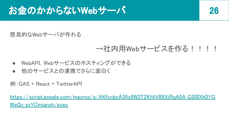 お金のかからないWebサーバ 簡易的なWebサーバが作れる →社内用Webサービスを作る!!...
