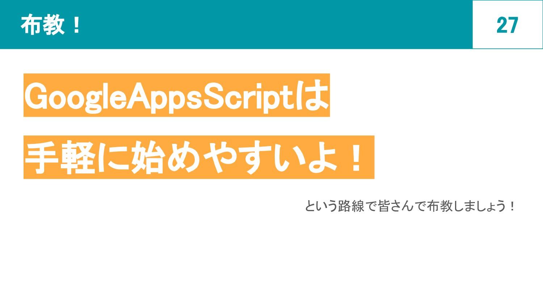 布教! GoogleAppsScriptは 手軽に始めやすいよ! という路線で皆さんで布教し...