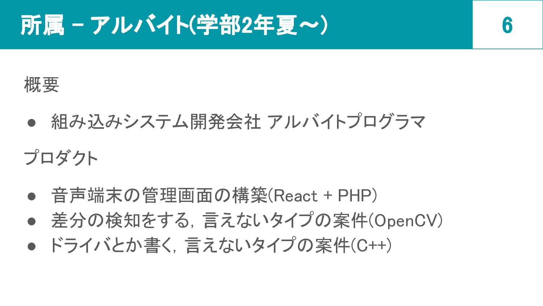 所属 - アルバイト(学部2年夏〜) 概要 ● 組み込みシステム開発会社 アルバイトプログラ...