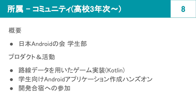 所属 - コミュニティ(高校3年次〜) 概要 ● 日本Androidの会 学生部 プロダクト...