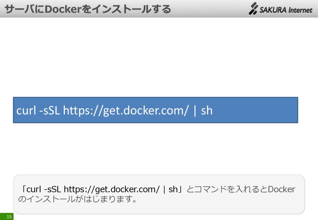 15 「curl -sSL https://get.docker.com/ | sh」とコマン...