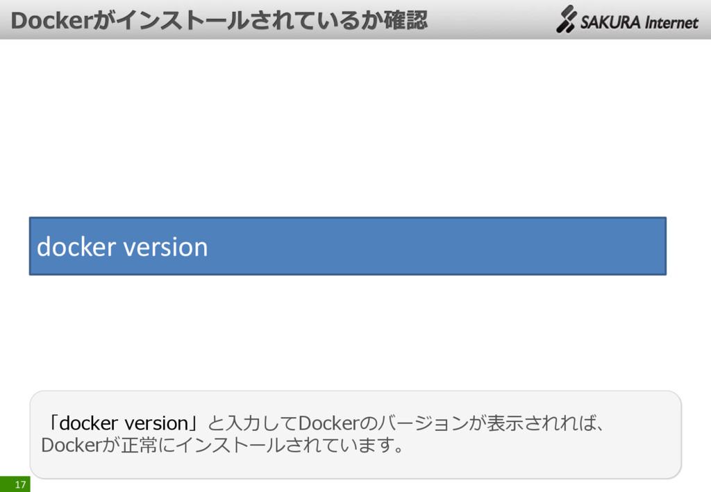 17 「docker version」と入力してDockerのバージョンが表示されれば、 Do...