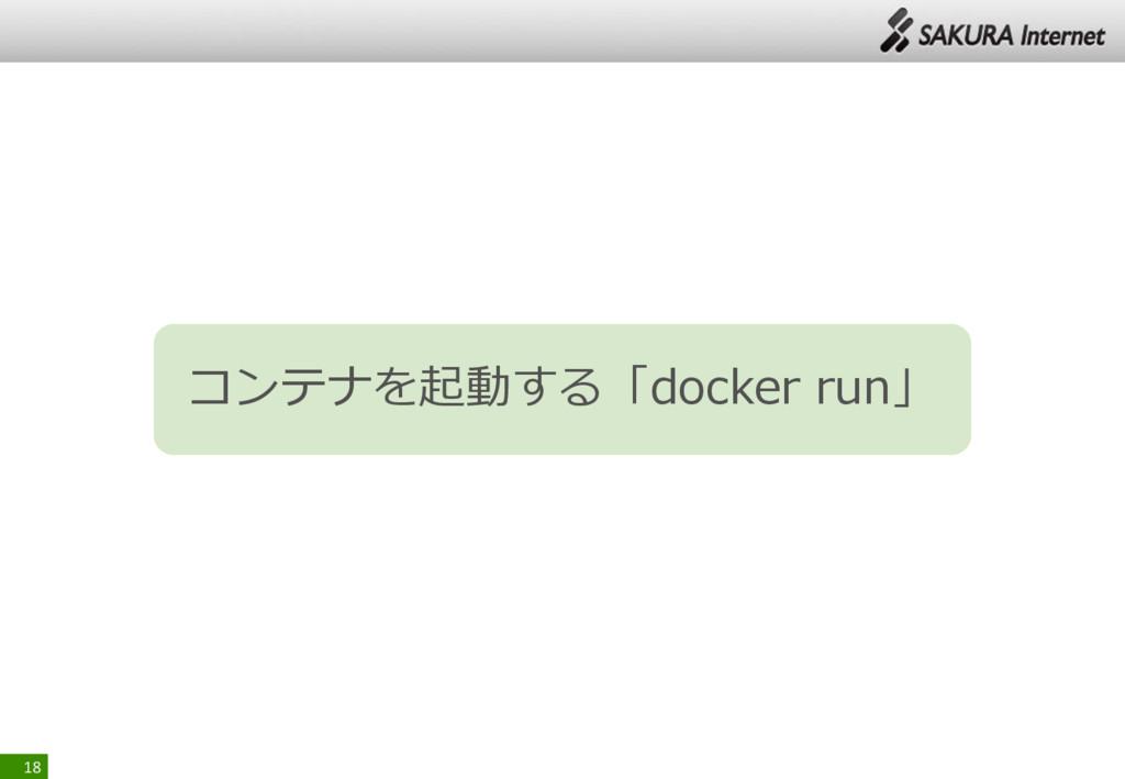 18 コンテナを起動する「docker run」