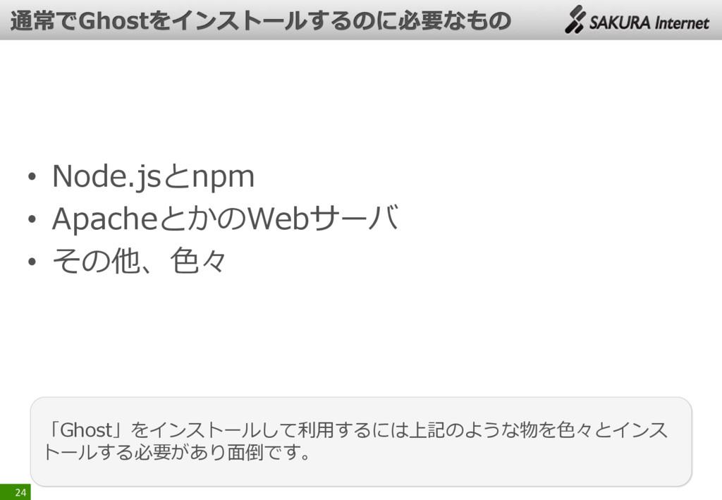 • Node.jsとnpm • ApacheとかのWebサーバ • その他、色々 24 「Gh...