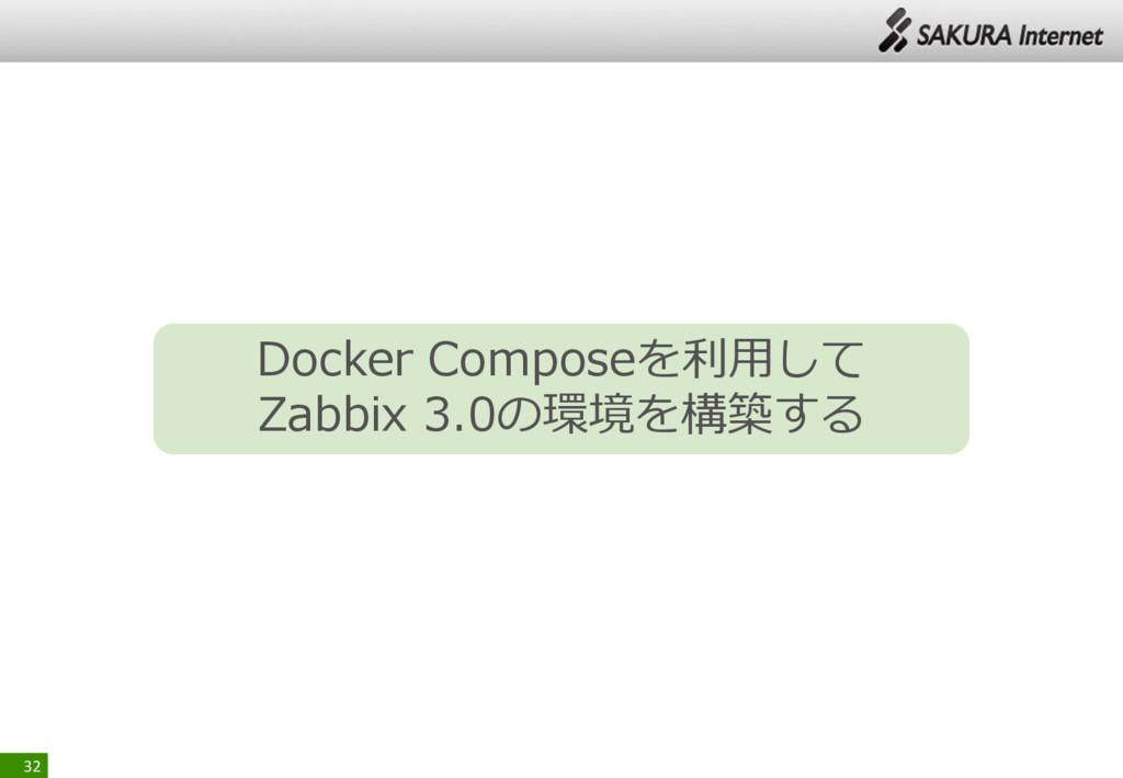 32 Docker Composeを利用して Zabbix 3.0の環境を構築する