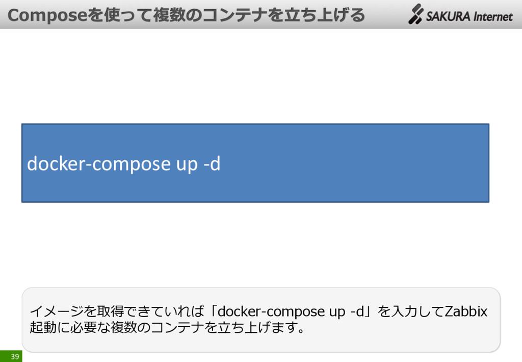39 イメージを取得できていれば「docker-compose up -d」を入力してZabb...