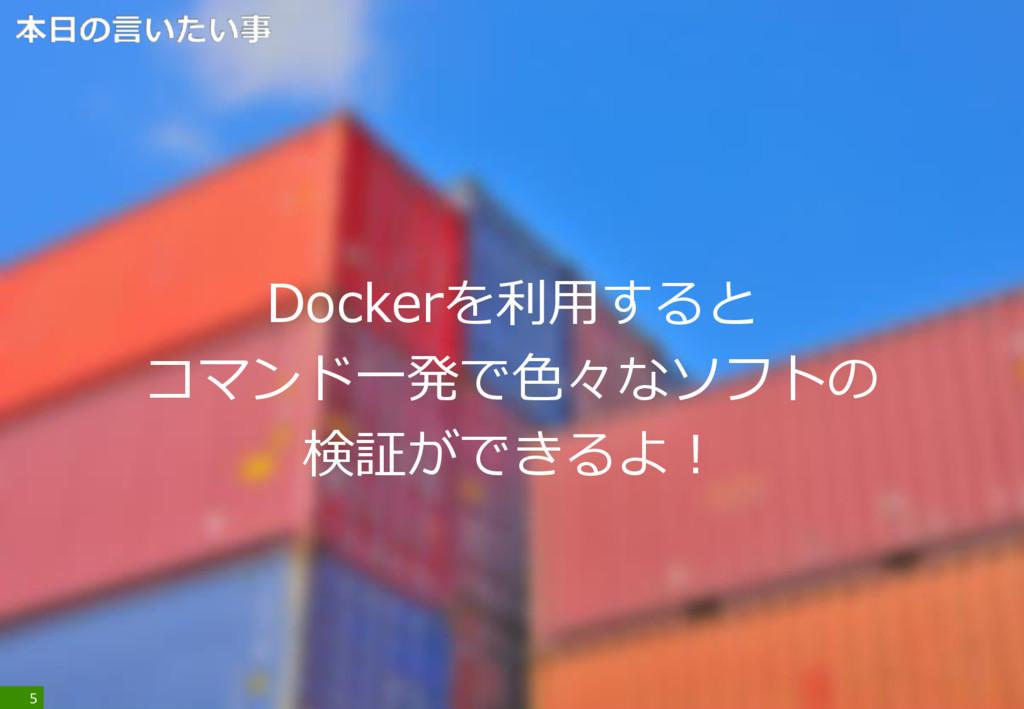 Dockerを利用すると コマンド一発で色々なソフトの 検証ができるよ! 5