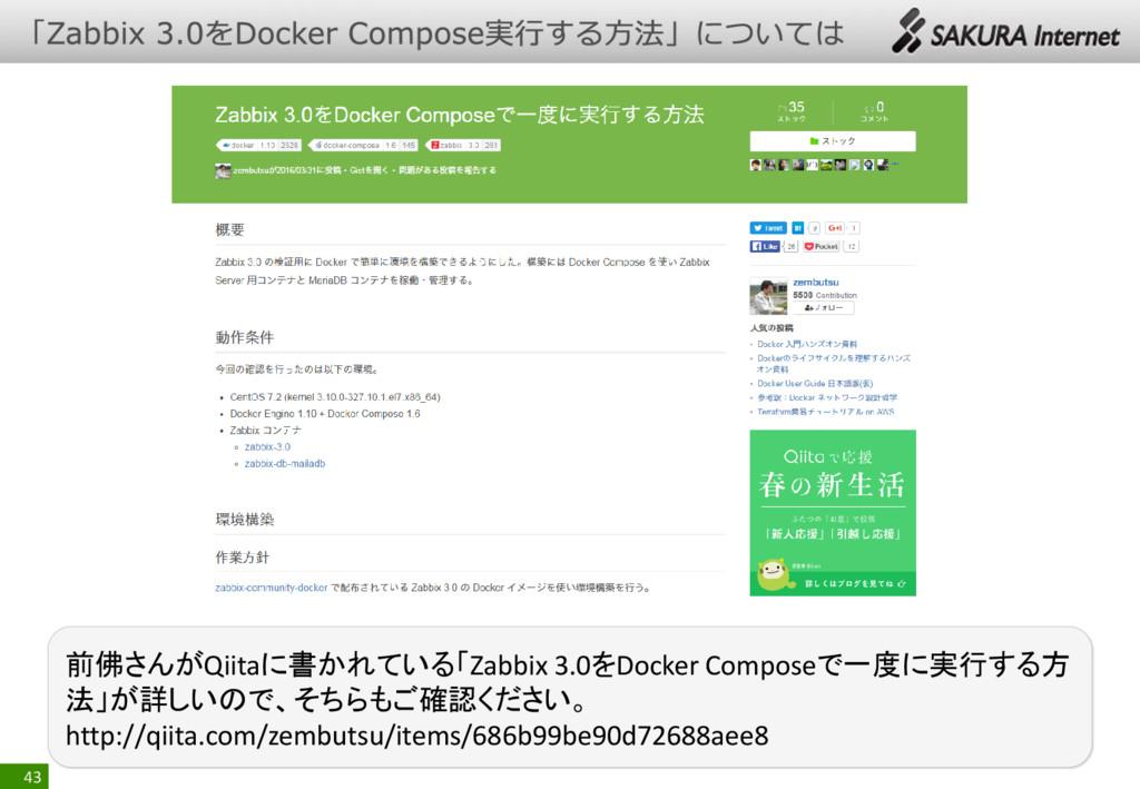43 前佛さんがQiitaに書かれている「Zabbix 3.0をDocker Composeで...