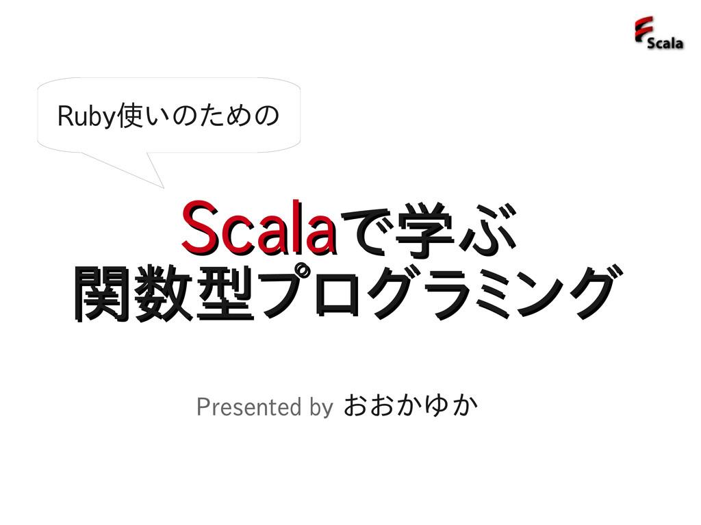 Scala Scalaで学ぶ で学ぶ 関数型プログラミング 関数型プログラミング Ruby使い...