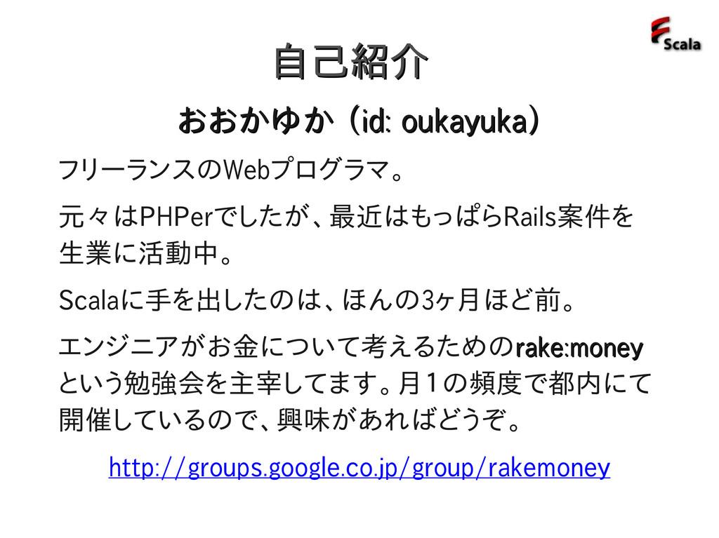 自己紹介 自己紹介 おおかゆか ( おおかゆか (id: oukayuka id: oukay...